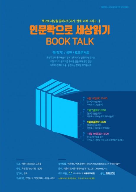 인문학으로  세상읽기 Book Talk Con…