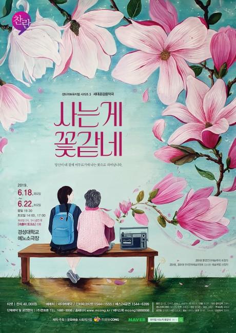 2019 사는게 꽃같네 기획공연 포스터